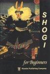 shogi_beginners